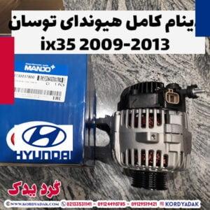دینام کامل هیوندای توسان ix35 2009-2013