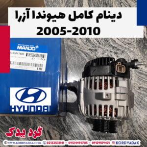 دینام کامل هیوندا آزرا 2005-2010