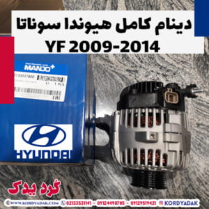 دینام کامل هیوندا سوناتا YF 2009-2014