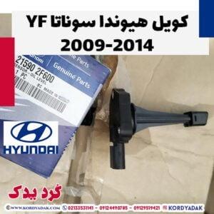 کویل هیوندای سوناتا YF 2009-2014