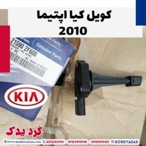کویل کیا اپتیما 2010