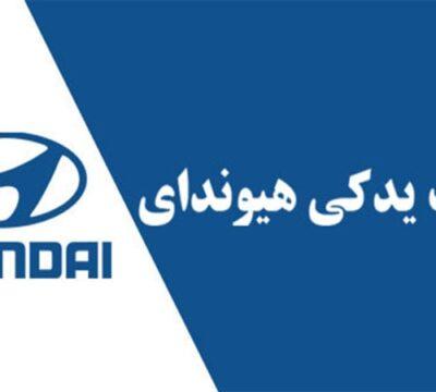 لوازم یدکی هیوندا | لوازم یدکی اصلی هیوندا در تهران