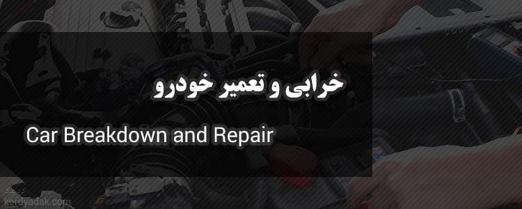 خرابی و تعمیر خودرو