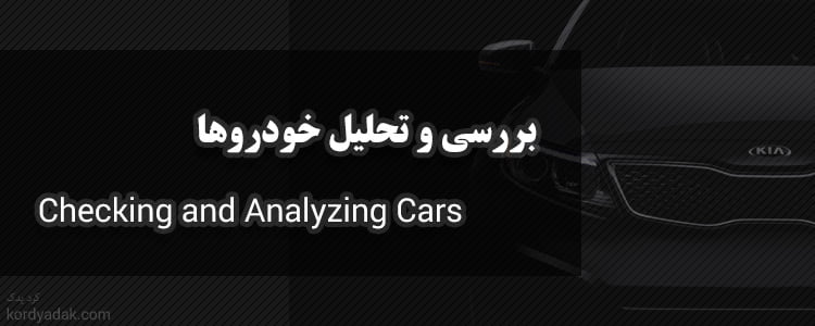 بررسی و تحلیل خودروها